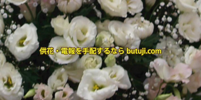 供花・電報の手配ならbutuji.com