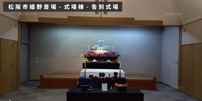 松阪市嬉野斎場3
