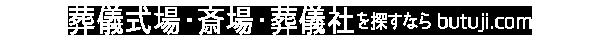 葬儀式場・斎場・葬儀社を探すなら-butuji.com