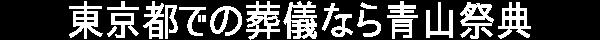 東京都の葬儀場・斎場・葬儀社を探すなら-butuji.com