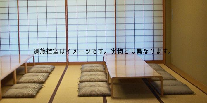 板橋区指定斎場 舟渡斎場-遺族控室
