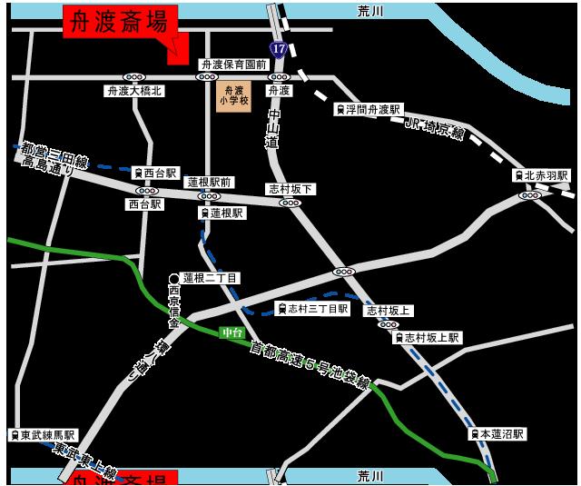 板橋区指定斎場 舟渡斎場アクセス地図