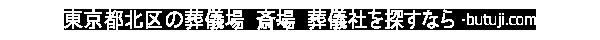 東京都北区の公営・民営の火葬場・葬儀式場・斎場・葬儀社を探すなら-butuji.com