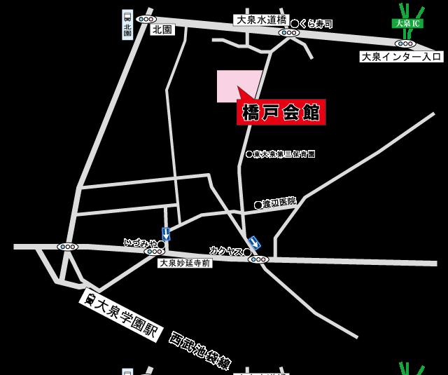 大泉橋戸会館アクセス地図